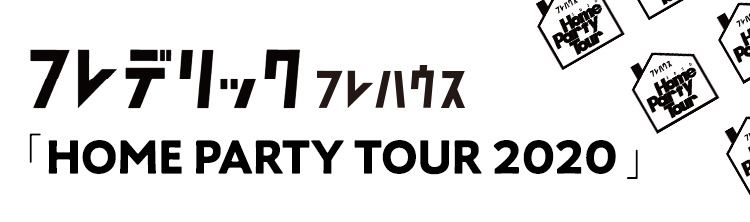 Home Party Tour 2020
