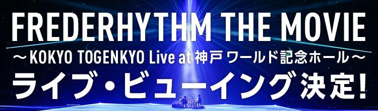 FREDERHYTHM THE MOVIE ライブ・ビューイング