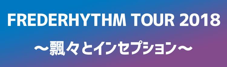 FREDERHYTHM TOUR 2018~飄々とインセプション~