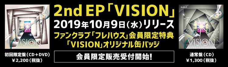 「VISION」ECうけつけ