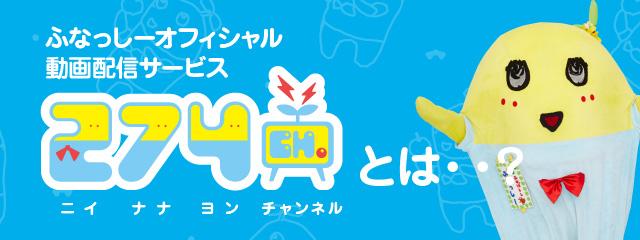 ふなっしーオフィシャル動画サイト 274.ch