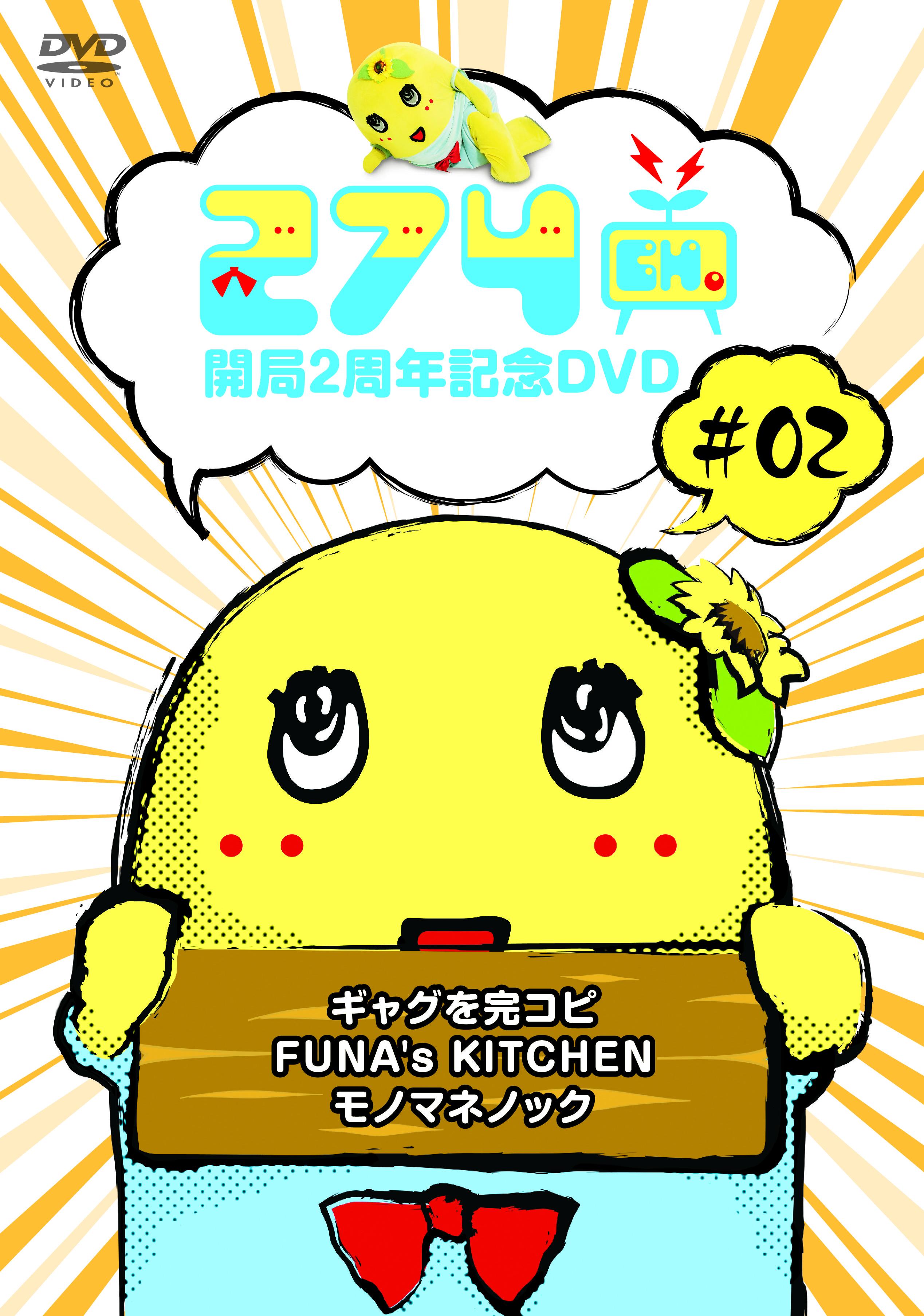 274ch. 開局2周年記念DVD#2「ギャグを完コピ/FUNA's KITCHEN/モノマネノック」