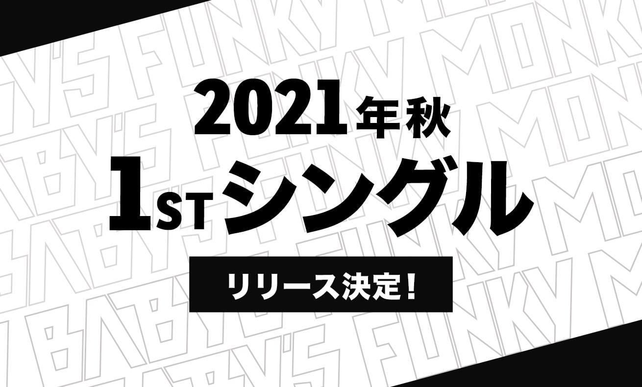 2021年秋 1stシングルリリース決定!