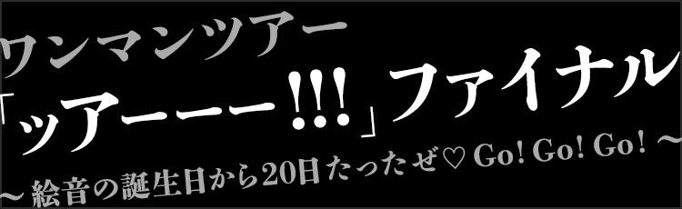 沖縄公演オフィシャル先行