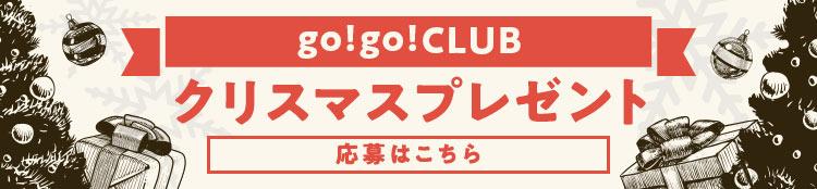 go!go!vanillasクリスマスプレゼント!