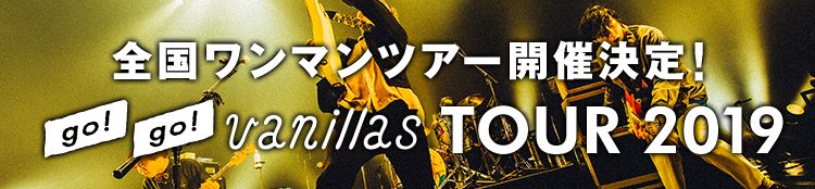 go!go!vanillas TOUR 2019