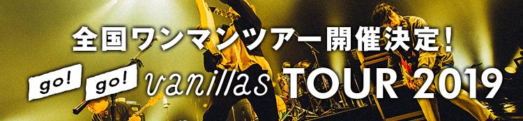 go!go!vanillas TOUR 2019