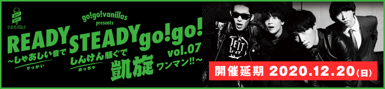 READY STEADY go!go! vol.07