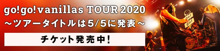 go!go!vanillas TOUR 2020 〜ツアータイトルは5/5に発表〜