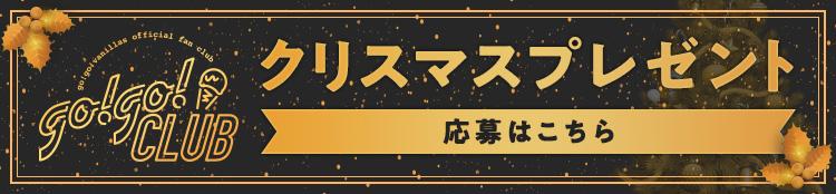 「go!go!CLUB」会員限定!クリスマスプレゼント企画