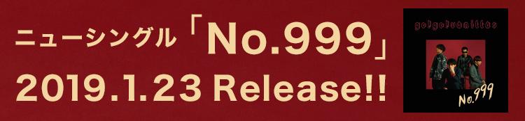 6th Single No.999