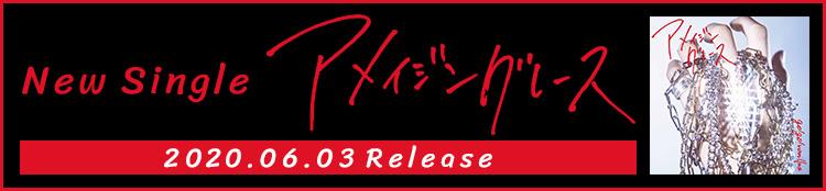 New Single「アメイジングレース」
