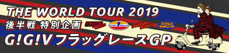 go!go!vanillas THE WORLD TOUR 2019
