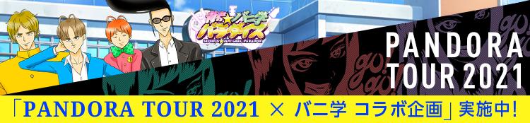 PANDORA TOUR 2021 xバニ学 コラボ企画