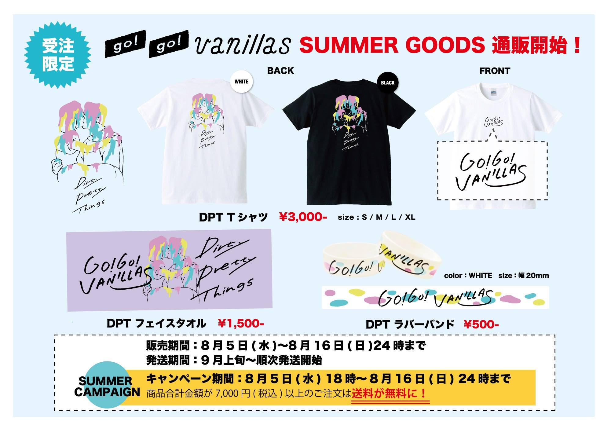 go!go!vanillas goods