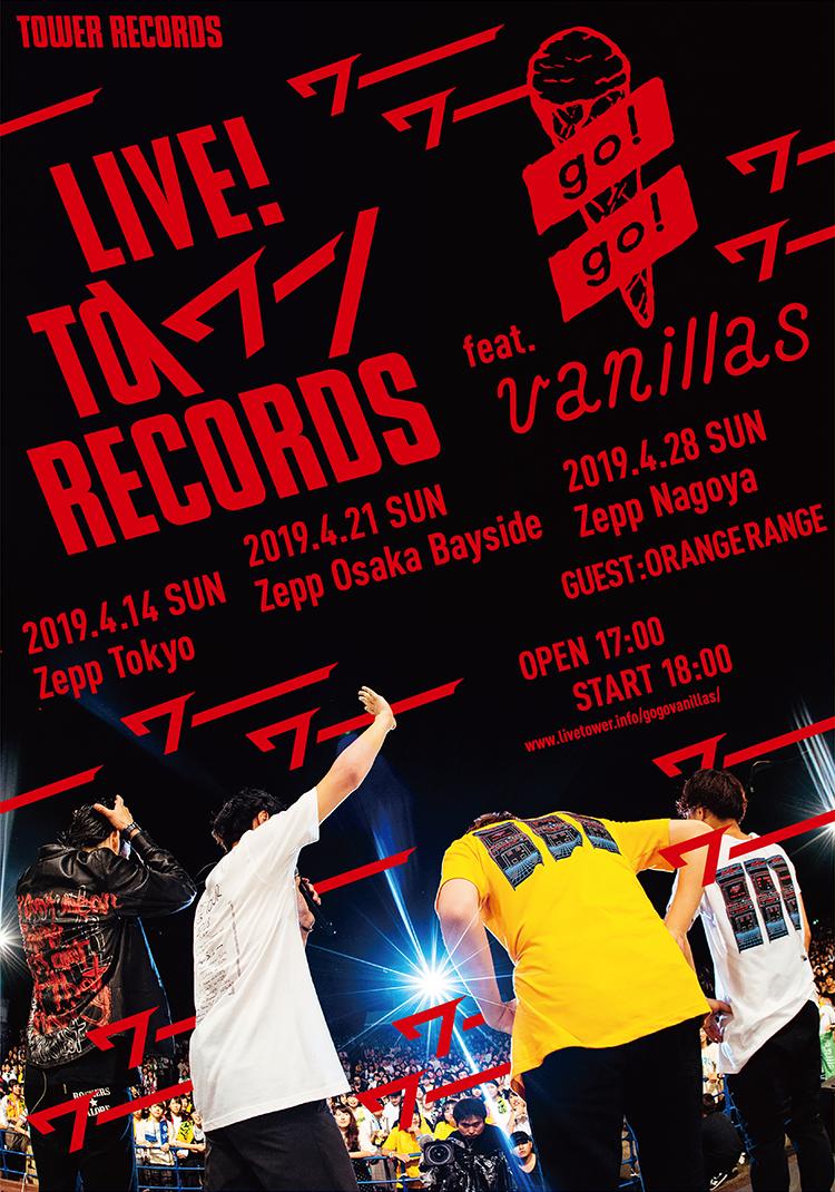 "大阪 Zepp Osaka Bayside<span class=""soldout"">soldout</span><span class=""live-title"">LIVE! TO \ワー/ RECORDS feat. go!go!vanillas 〜新曲大解禁〜</span>"