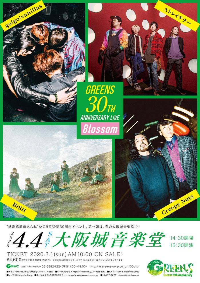 """大阪城音楽堂<span class=""""soldout"""">開催見合わせ</span><span class=""""live-title"""">GREENS 30th Anniversary LIVE """" Blossom """"</span>"""