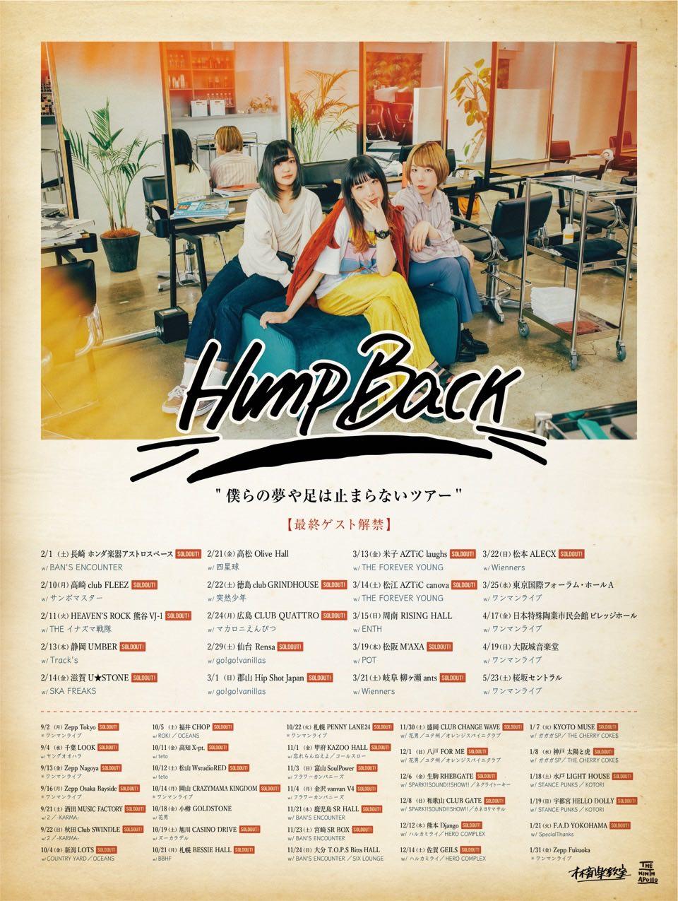 """郡山 Hip Shot Japan <span class=""""soldout"""">公演延期</span><span class=""""live-title"""">Hump Back「僕らの夢や足は止まらないツアー」</span>"""