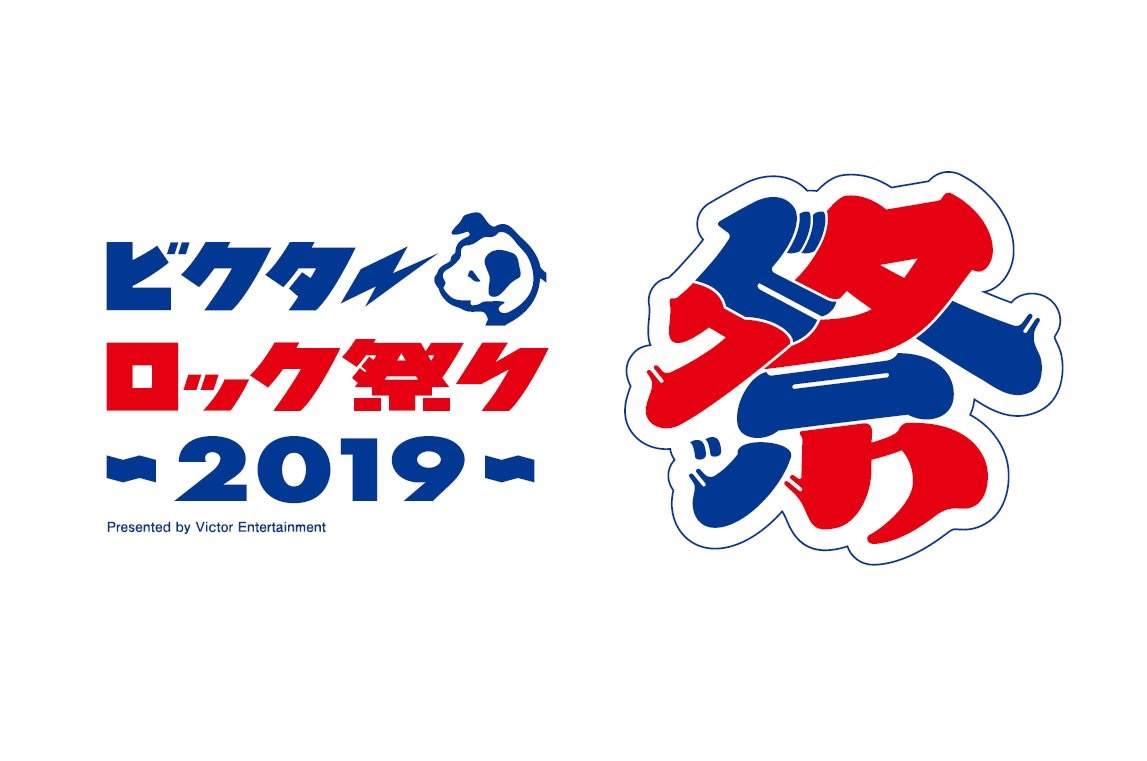 """幕張メッセ国際展示場<span class=""""live-title"""">ビクターロック祭り 2019</span>"""