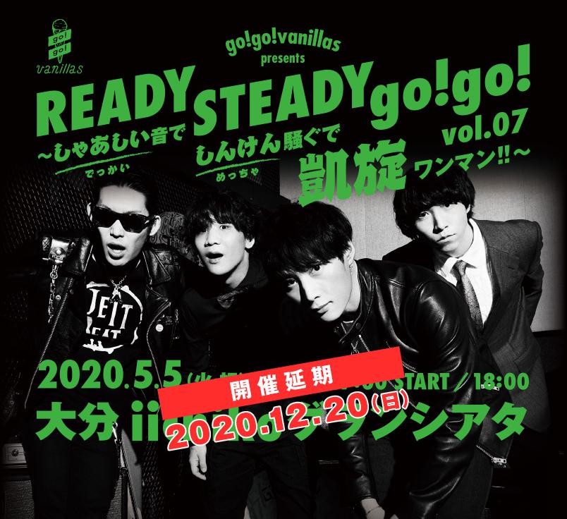 """大分 iichikoグランシアタ<span class=""""soldout"""">振替公演</span><span class=""""live-title"""">go!go!vanillas presents READY STEADY go!go! vol.07 〜しゃあしい音でしんけん騒ぐで凱旋ワンマン!!〜</span>"""