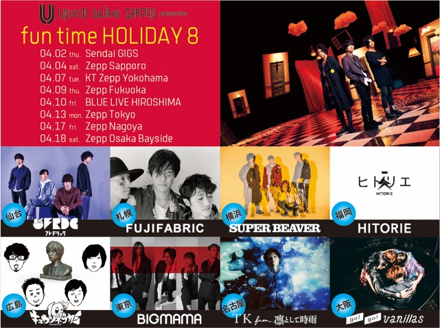 "Zepp Osaka Bayside<span class=""soldout"">公演延期</span><span class=""live-title"">UNISON SQUARE GARDEN「fun time HOLIDAY 8」</span>"