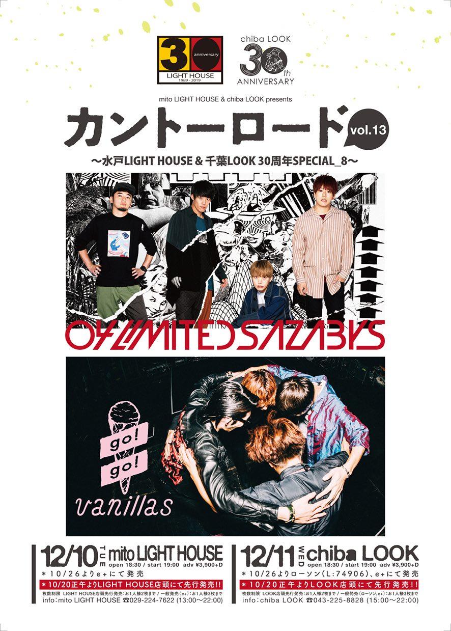 """千葉LOOK<span class=""""live-title"""">カントーロード vol.13〜水戸LIGHT HOUSE & 千葉LOOK 30周年SPECIAL_8〜</span>"""