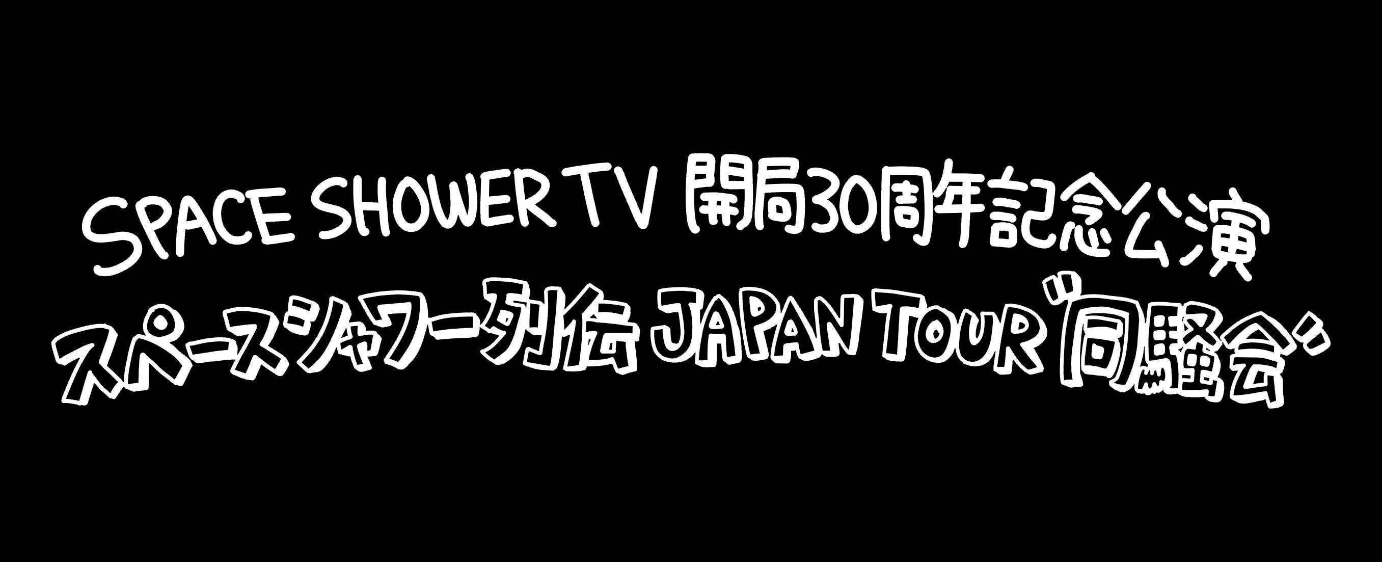 """大阪 Zepp OsakaBayside<span class=""""live-title"""">SPACE SHOWER TV 開局30周年記念公演 スペースシャワー列伝 JAPAN TOUR """"同騒会""""</span>"""