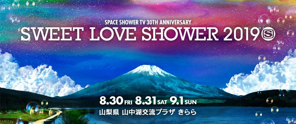 """山梨県 山中湖交流プラザ きらら<span class=""""live-title"""">SPACE SHOWER SWEET LOVE SHOWER 2019</span>"""