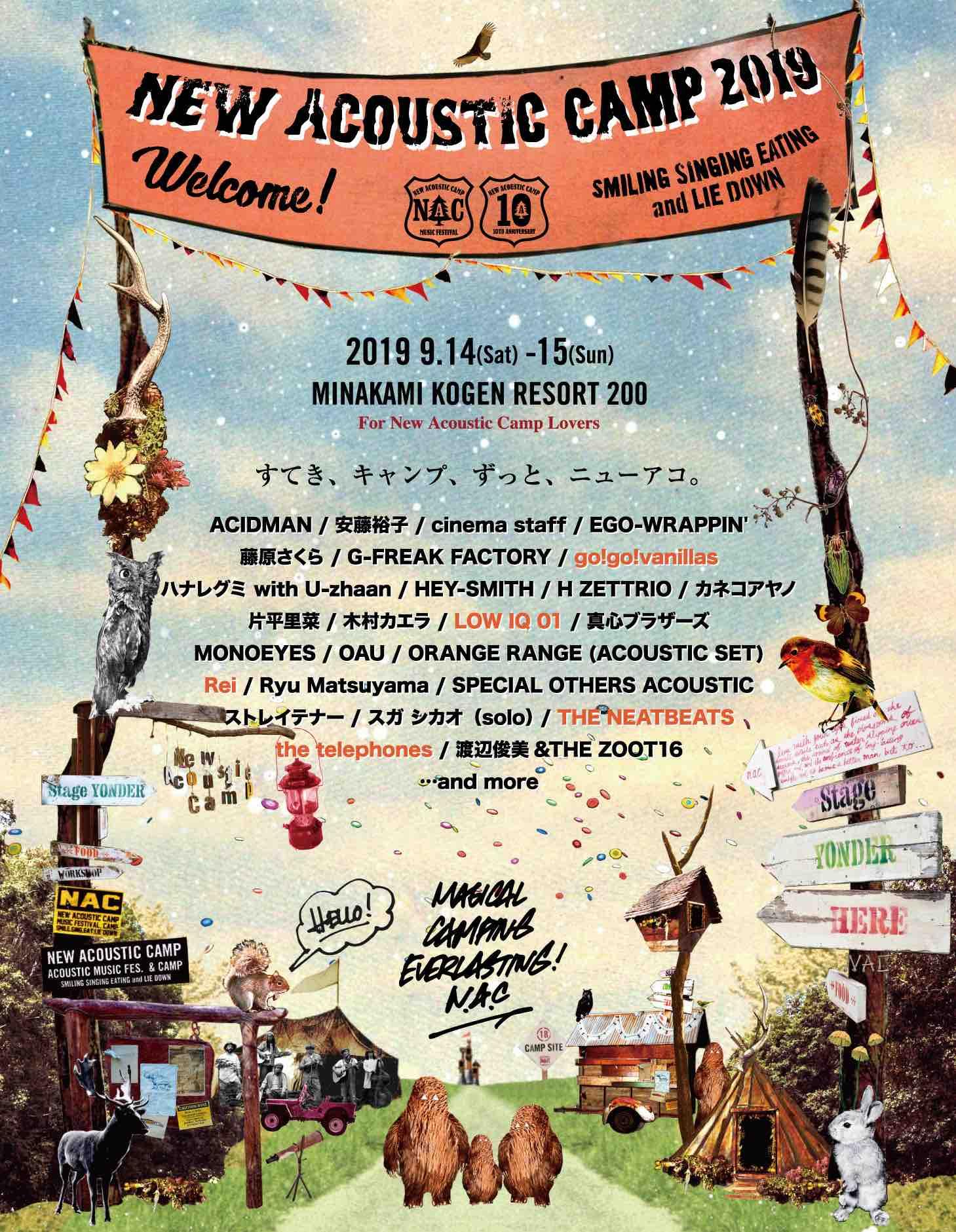 """群馬県 水上高原リゾート200<span class=""""live-title"""">New Acoustic Camp 2019</span>"""