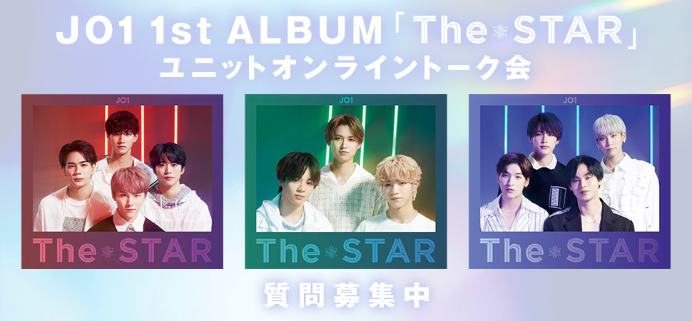 JO1 1st ALBUM「The STAR」ユニットオンライントーク会 質問箱