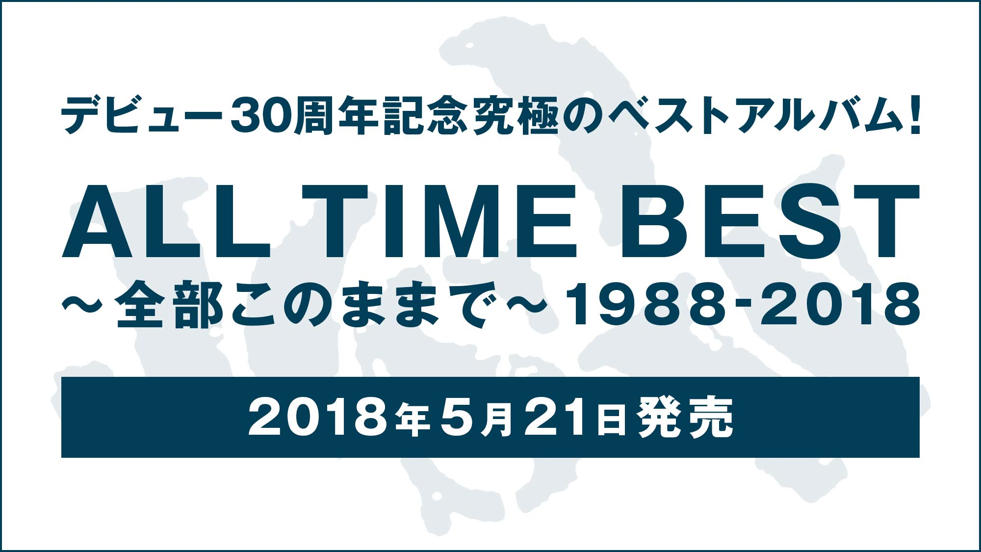 ALL TIME BEST~全部このままで~1988-2018