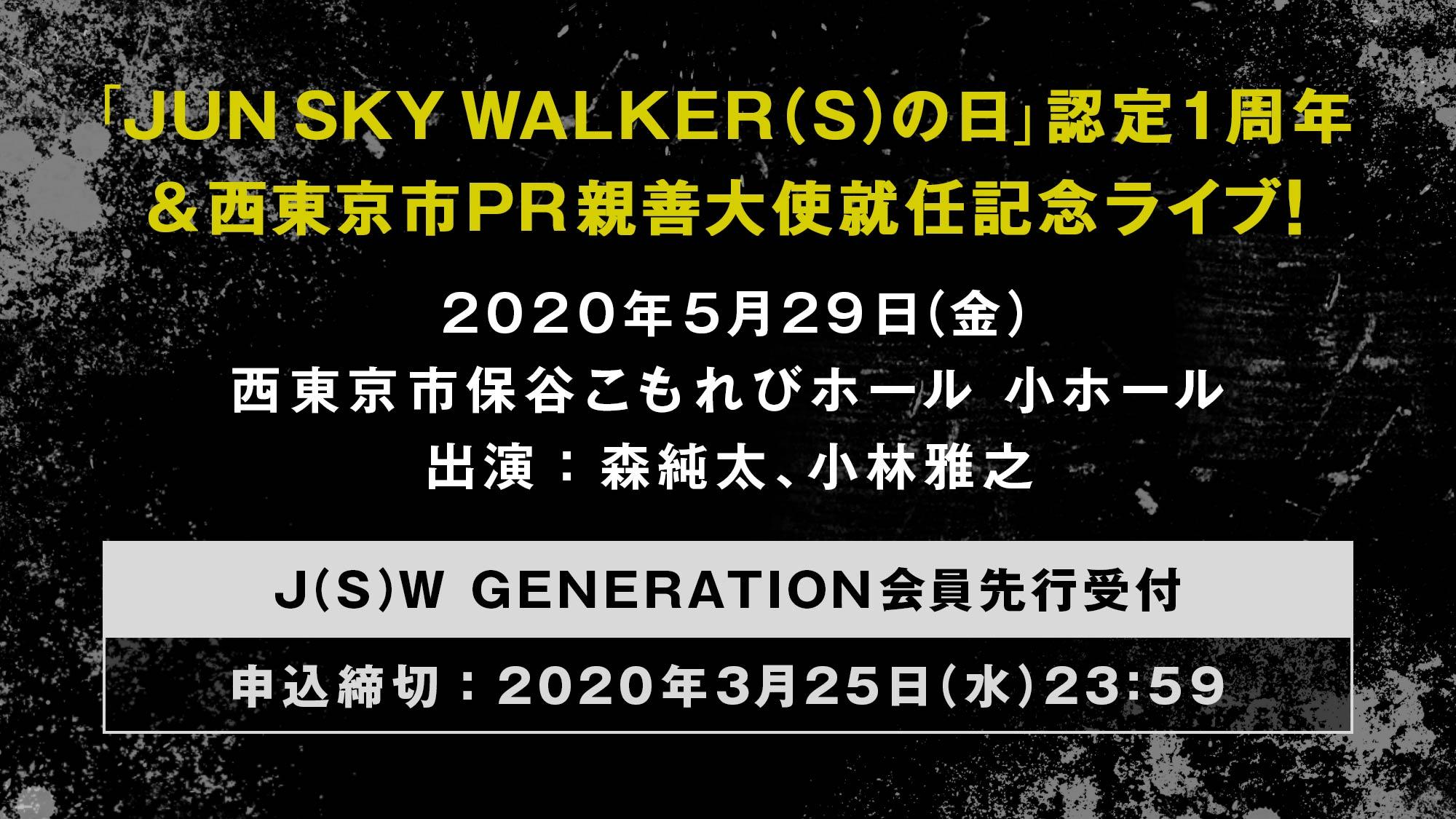 『「JUN SKY WALKER(S)の日」認定1周年&西東京市PR親善大使就任記念ライブ!』先行受付