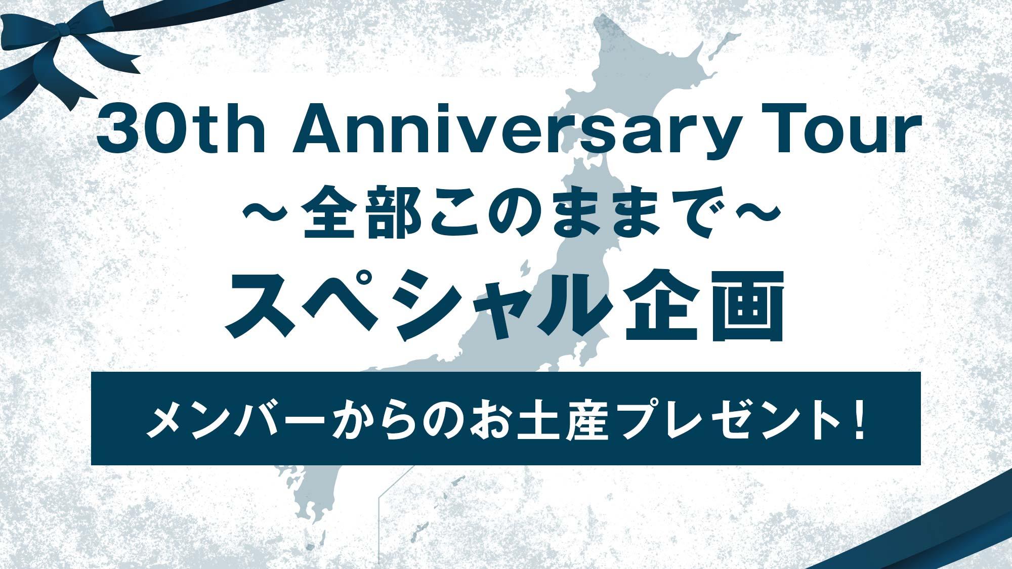 「30th Anniversary Tour ~全部このままで~」スペシャル企画メンバーからのお土産プレゼント!