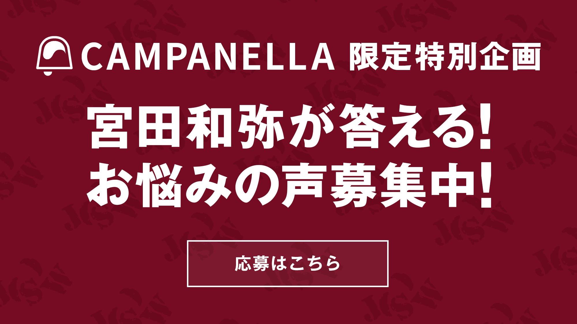 宮田和弥「カンパネラ」お悩み募集