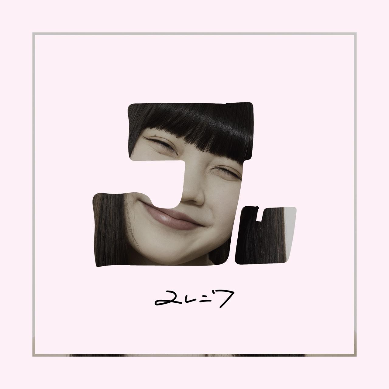Digital Single「あばよ、ビューティー」