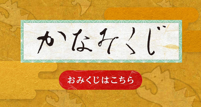 かなみくじ2021