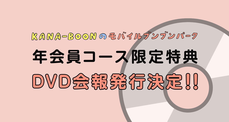 年会員限定「DVD会報」ダイジェスト映像公開!