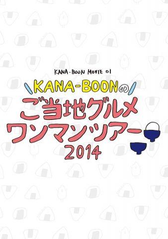 KANA-BOON MOVIE 01