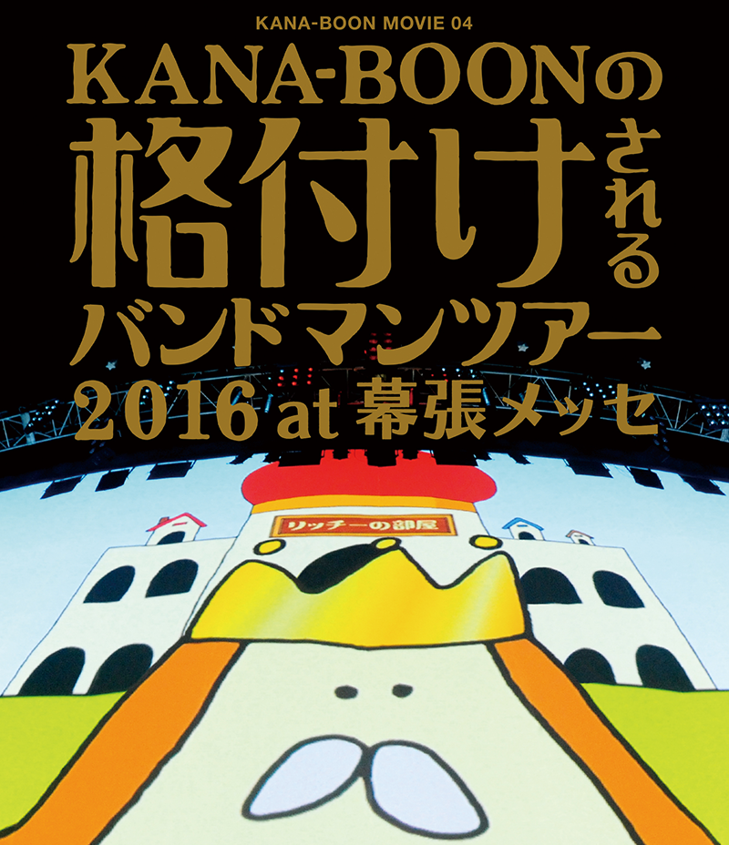 KANA-BOON MOVIE 04