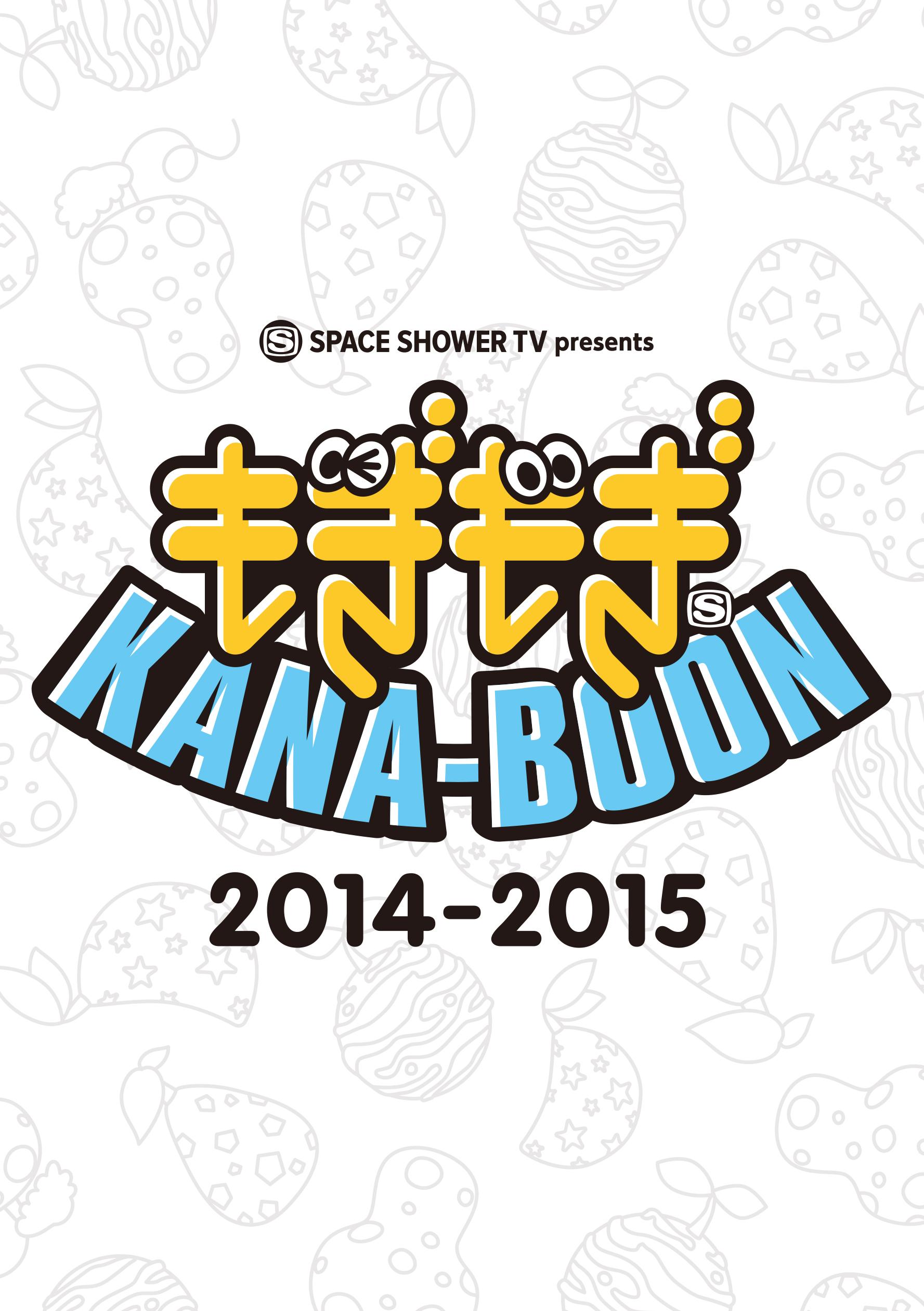 もぎもぎKANA-BOON 2014-2015