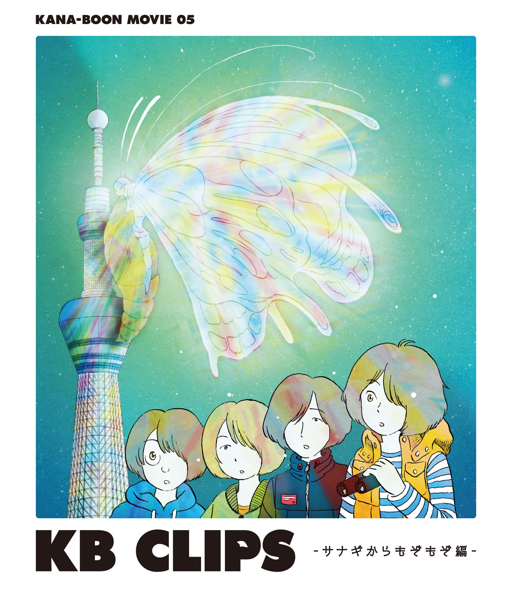 KANA-BOON MOVIE 05 / KB CLIPS ~サナギからもぞもぞ編~