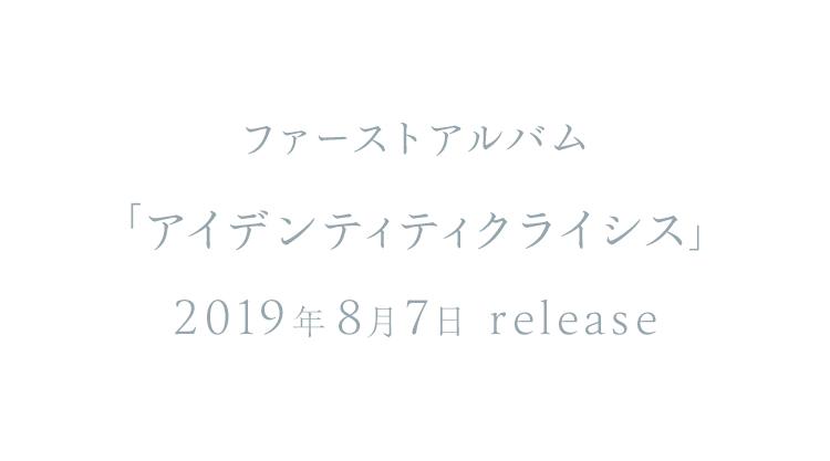 ファーストアルバム「アイデンティティクライシス」2019年8月7日 release