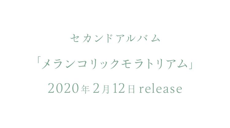 2ndアルバム