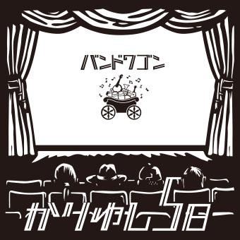 8th album バンドワゴン