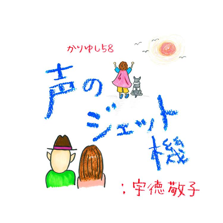 配信限定『声のジェット機:宇徳敬子』