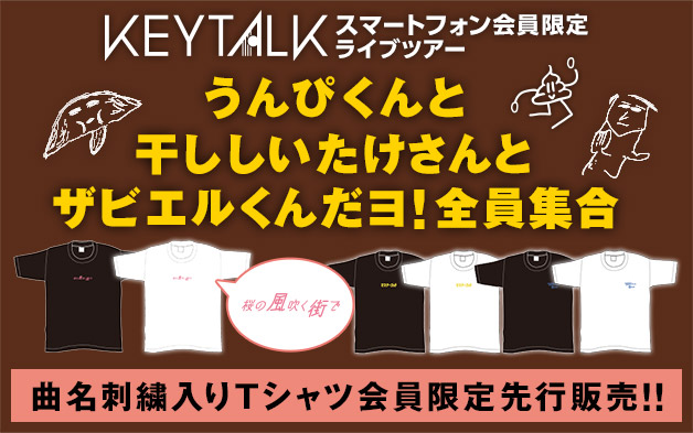 201801FCツアー会員限定Tシャツ