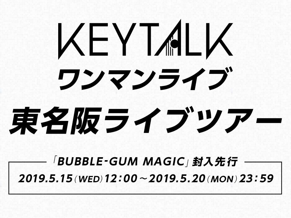 KEYTALK ワンマンライブ 東名阪ツアー