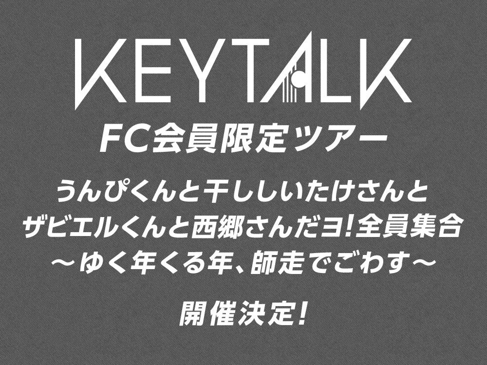FCツアー