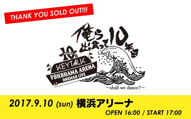横浜アリーナ公演