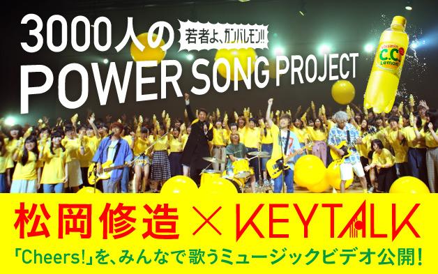 #CCレモン 3000人のPOWER SONG PROJECT! #松岡修造 × #KEYTALK 「Cheers!」を、みんなで歌うミュージックビデオ完成!